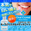 Aura Crystal Medi-white (bad breath prevention bad breath care bad breath measures oral cleaning liquid toothpaste mouthwash dental rinse bad breath washing liquid oral care plaque whitening teeth toothpaste powder at home)