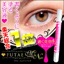 ★ Rakuten total 1 place ★ FUTAE M & N ( morning night double beauty liquid double eyelid cosmetic liquid cosmetic double eyelid double habit with eyes eyes original AI to make Word of mouth eyelid formation eyecare IPC Petite double eyelid Petit
