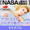 Outlast cool Spears kneeling pad ( brink Spears kneeling pad on the brink do Zermatt outlast kneeling pad cooling mat cool sheets sensation Zermatt Coolmath brink do sheets outlast temperature control material NASA development Pat )