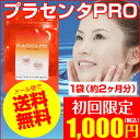 Placenta PRO [1 sack] (placenta beauty supplement high concentration supplement supplements enriched pork raw placenta Royal Jelly gold ginger Coenzyme Q10 mass Rakuten cheap store top-selling skin half 50% off kk)