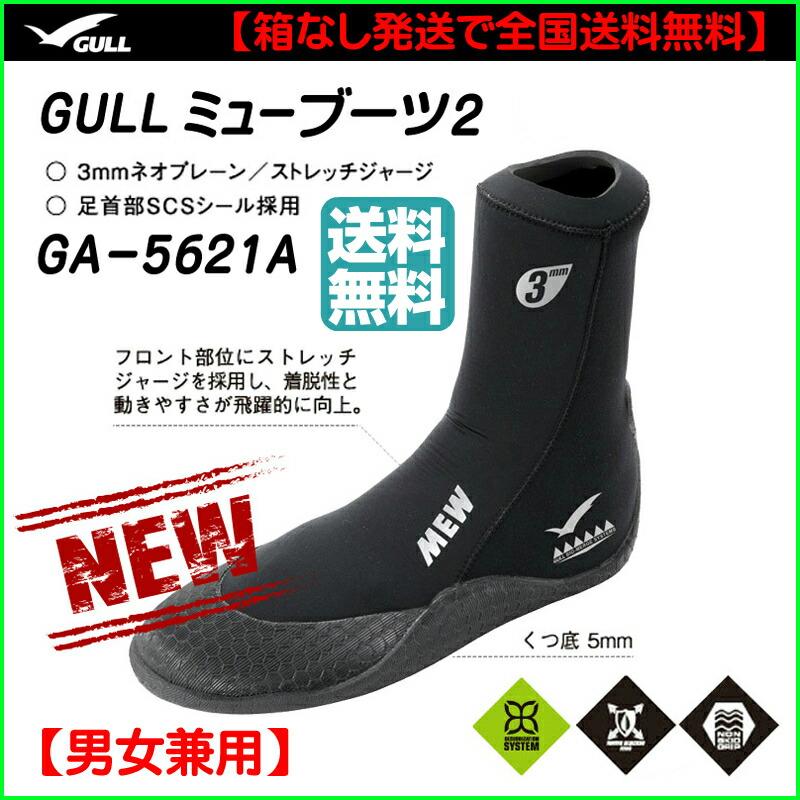 GA-5621Aミューブーツ2016