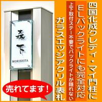 四国化成クレディ・マイ門柱・スキットポール対応ガラスアクリル表札シンプルタイプSKK-S