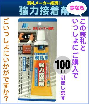 強力接着剤をご一緒にご購入で100円引きします!