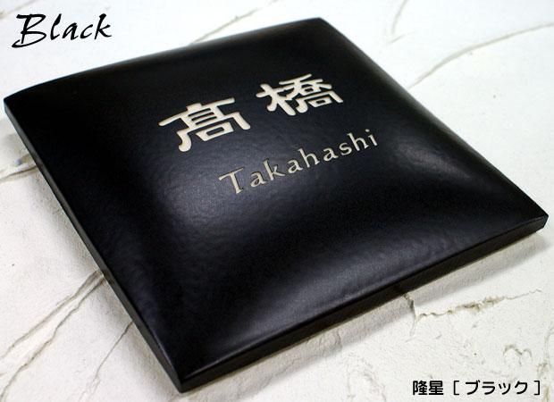 タイル表札STL-隆星ブラック