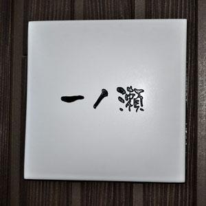 セラミックタイル表札隆星ホワイト:一ノ瀬様邸
