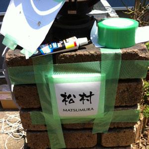 タイル表札隆星ホワイト:松村様邸:取り付け作業中お写真