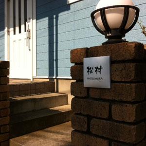 タイル表札隆星ホワイト:松村様邸:エントランスアプローチ
