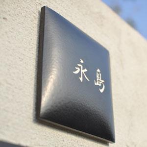 タイル表札隆星ブラック:永島様邸