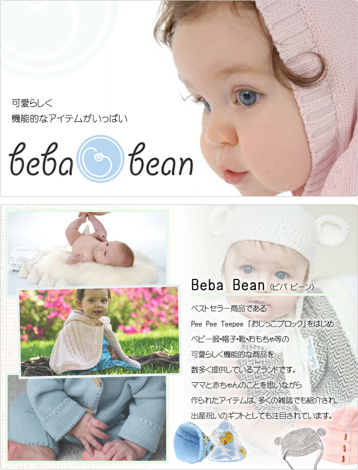 Beba Bean【ビバ ビーン】