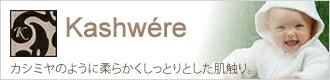 kashwere (カシウェア)