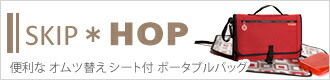SKIP HOP (スキップ ホップ) おむつ替え シート / バッグ