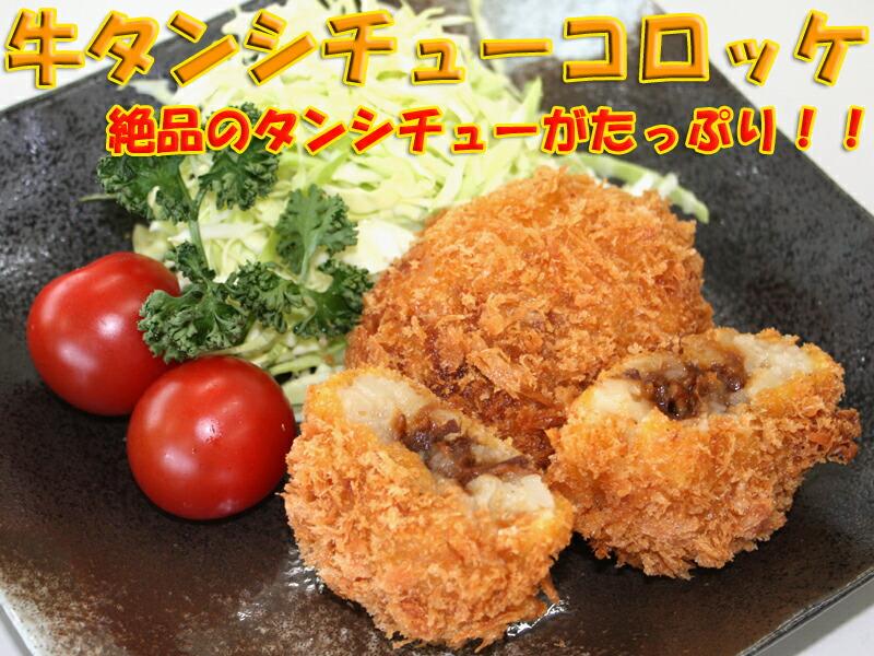 絶品!牛タンシチューコロッケ(80g×5個) 訳あり/お惣菜/お弁当/業務用