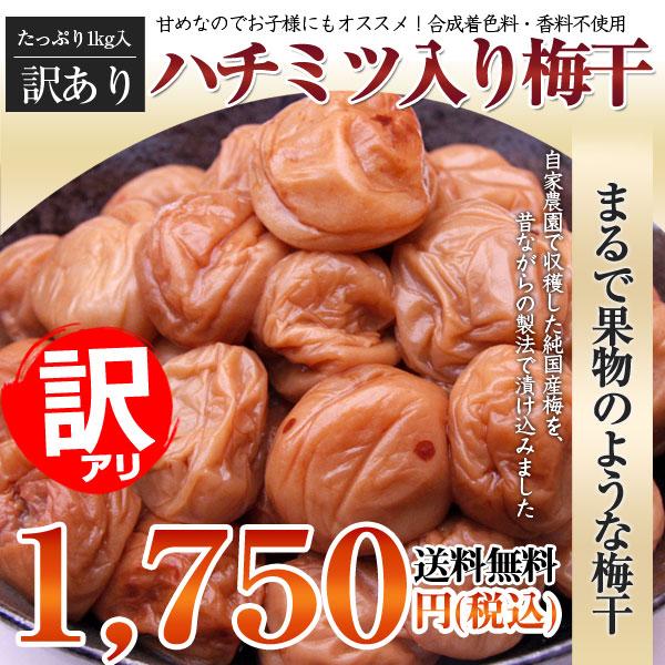 【送料無料】【税込】訳ありはちみつ入り梅干 1kg