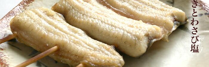 鳗鲡国内鳗鱼串海鳗