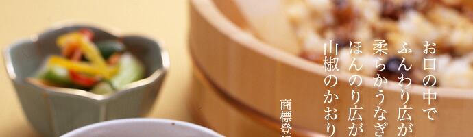 うなぎ茶漬け、ひつまぶし風うなぎ混ぜご飯に。