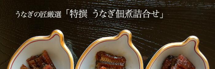 特撰うなぎ佃煮 【浜名湖山吹】 味自鰻(あじじまん)