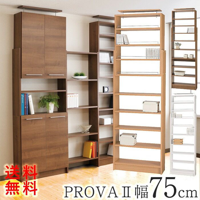 壁面収納 薄型本棚 PROVA2 プローバ2 幅75cm