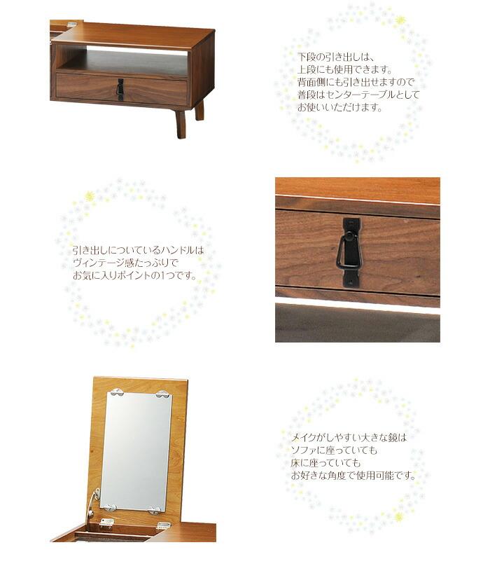 コスメテーブル ドレッサーテーブル