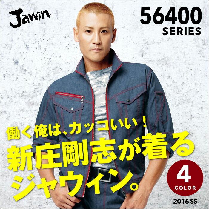 Jawin 新庄剛志が着るジャウィン