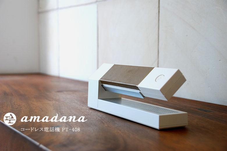 amadana(アマダナ)「コードレス電話機PT-408」ホワイト