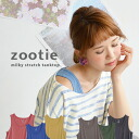 Super stretch-fit obsessed with comfort as the inner, and soft ベーシックロングタンクトップ with elbow-length / ノースリーブカットソー ◆ Zootie ( ズーティー ): ミルキーストレッチ tank top