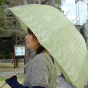Because it is a clear bearer of the gradation, the feeling is light on the rainy day! The umbrella ◆ grain race umbrella that a design such as the grain of wood and a calm color are the atmospheres of Japanese style-like adult