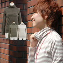Gangs are different from the common horizontal stripe turtleneck cut-and-sew! A feeling of クシュクシュ of the neck is stylish! Even if have several pieces because elasticity and the long sleeves cut-and-sew excellent at comfort are basic items of casual cloth