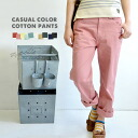 """Beautiful, loose"" a Cara silhouettes in pants! From the trend color of pastel and neon to classic color rich color ♪ straight pants / Chino / ◆ Zootie ( ズーティー ): カジュアルカラー cotton pants"