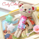 Anna カーリーファミリー popular bear-CHAN's ベビーラトル! ANNA CHAN while wearing a flower print dress while / bear / bear / bear / newborn / girls / toys / toys / toys ◆ Curly Collection (Kali collection) :Curly Family BABY rattles [Anna]