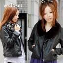 ダブルライ dozen blouson Lady already! Wears, in the 2-WAY, with seasonal ファーティペット real leather-like texture of good long-sleeved faux leather jacket ◆ w closet ( ダブルクローゼット ): ファーティペット with ダブルライ jacket