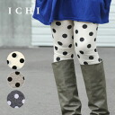 If buy it next; adult natural dot pattern leggings! Fashion spats ◆ ICHI (イチ) where I wear it by the feel that was cheerful with 100% of attractive ♪ cotton, and a slightly bigger waterdrop pattern and a basic variety of colors are excellent at a feeling