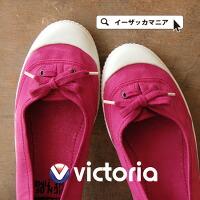 victoria(ヴィクトリア)BAILARINAINGLESALONATENIDA