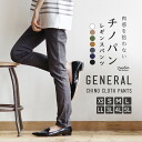 Neat plus a sense of elegant chinos 風本 price パギンス / dates / solid / enough / spats / stretch / 10 minutes-length-length / women's / レギパン ◆ Zootie ( ズーティー ): ジェネラルステッチツイルレギンス
