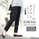Chinos sense authentic leggings pants! Large spats stretch leg pain elbow-length spring clothes 10 minutes-length skinny size XS S M L LL ◆ zootie (SETI): General stench Twill gins