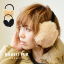 Warmth. though small, and once tied up! Description of itemThe can GET surprise プチプライス ear mufflers! Length of arm Micro adjustable ◎ / イヤーウォーマー / I v / real far and ear muffs / earpieces / cold ◆ ノーブレラビットファー ear muff