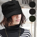 Look good towards a wide mask regardless of man and woman; go berserk; a melton wool hat pro-rudder! Feeling of fitting ♪ casual saliva unisex Shin pull plain fabric casquette ◆ melton basic work cap belonging to it that is comfortable because rubber ent