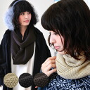 Ring mufflers only loosely covered! Look like a stall at 1, double-having fun was loose off turtle can be arranged as a neck warmer with 3 heavy! was simple and shawl style / tasty / solid color roll / accessory / roll ◆ Kanoko crochet ニットス nude