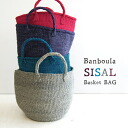 Rugged high-capacity basket a knitting tradition handed down in Kenya in! With great capacity with colorful handmade bag / tote bag / solid /SISAL MARKET TOTES ◆ Bamboula ( バンブーラ ): サイザルマーケットカゴ bag [plain]