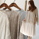 I want to wear it without relations still more in a season! The Bohemian style that knit shawl style poncho ♪ longish fringe is an adult-like roughly of the cool openwork! The cotton knit cape ◆ Olivia fringe knit poncho which plays an active part in the