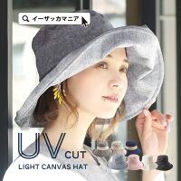 UVカットライトキャンバスハット