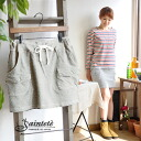 Casual skirts for adult women! The soft fabric and vintage-inspired gray ground suet clincher! before and after the flap pocket accents! / Dates/relax ◆ Saintete ( サンテテ ): 2 black kite back hair スウェットミニ skirt