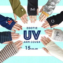 Drive hand bag in the train and arm warmers and useful cooling measures, UV protection gloves / UV / finger / fingers punching / long / awnings / suncover ◆ Zootie ( ズーティー ): favorit UV arm cover