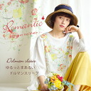 Women's t-shirt with イイトコドリ very popular flower pattern 2 item 'transformation' ♪ print with gleaming ◎ / cotton 100% / girly / short sleeve ◆ ロマンティックフラワーネックレスドルマンスリーブカットソー