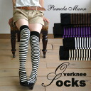 To code a cheerful accent ♪ crisp color scheme border pattern knee length long socks. Not good with wide ribs fit & gap! And legwear elbow-length /SOX / feet / two-tone / above knee / socks / socks ◆ PAMELAMANN ( パメラマン ) :Striped OverKnee Socks