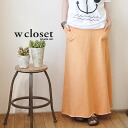 The fleece pile sweat shirt long skirt for adults! Simple design / waist rubber / maxiskirt length / plain fabric /fs3gm ◆ w closet (double closet) which omitted extra decoration to be able to enjoy a casual item stylishly: NEP light sweat shirt maxi