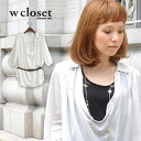 Is belonging to a belt the braid that shrewd long length white shirt ♪ which beautiful drape and arrangement can enjoy is thin; put on; for shirt /7 sleeve / pullover plain fabric / incompleteness sleeve ◆ w closet (double closet): Skipper rayon shirt tu