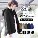 """I look thin"" with confidence! The short coat which thoroughly calculated slender line. 100-percent-cotton natural fiber cloth / looking thinner / outer / haori / long sleeves ◆ Zootie (zoo tea) washable: In particular! ☆Sale ☆ cappuccino cotto"
