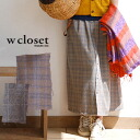 Miho was lump astringent check long skirt wool blend material ♪ and elliptical with and elbow-length and Maxi-length / dates / lined / romska / Borage with pockets with ◆ w closet ( doubleklosett ): front botanwoolcheckmaxi skirt with suspenders