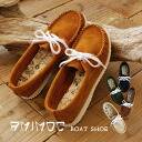 フラットモカシン natural leather boat shoes made in the motif. In the atmosphere of genuine leather round cord lace-up casual feel plus / ladies / women's footwear / real laser / hand ◆ AMIMOC ( アミモック ): moccasin boat shoes