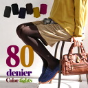 Great classic fall/winter! Super tasty tights 80 denier wanted, in different colors ♪ antibacterial and deodorant effect including the retro color: 6 colors! And community with / WestLB / pantyhose / footwear / solid / stockings / footwear / ladies ◆ Blo